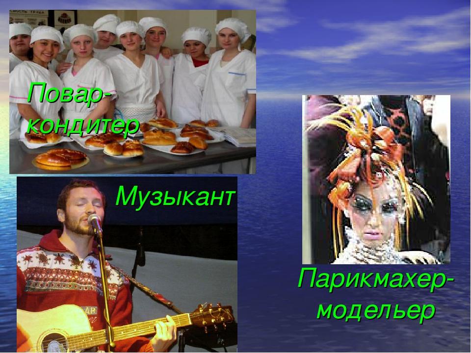 Повар-кондитер Парикмахер-модельер Музыкант