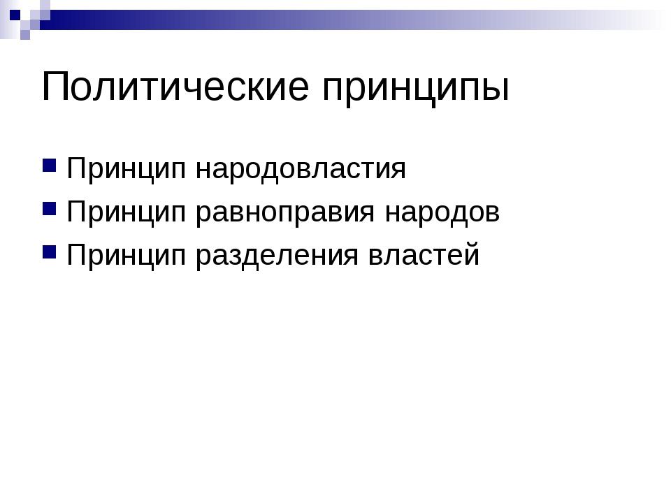 Политические принципы Принцип народовластия Принцип равноправия народов Принц...