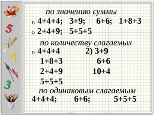 4+4+4; 3+9; 6+6; 1+8+3 2+4+9; 5+5+5 по значению суммы по количеству слагаемых