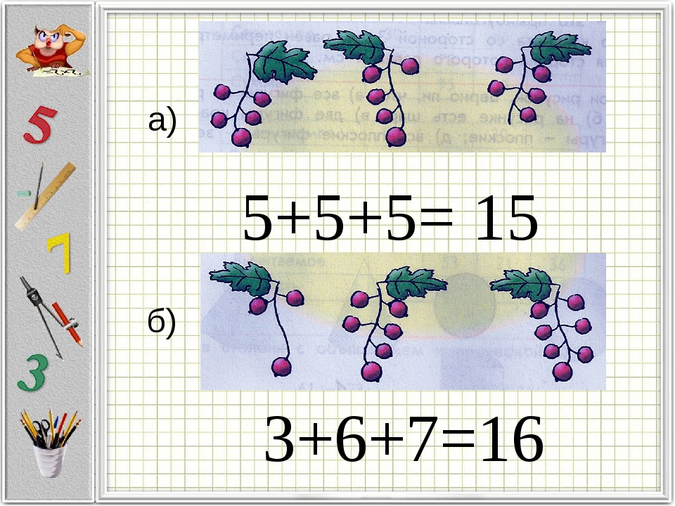 а) б) 5+5+5= 15 3+6+7=16