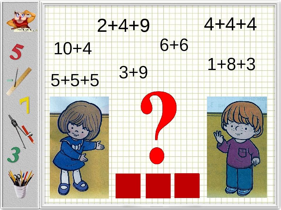 2+4+9 4+4+4 10+4 6+6 3+9 1+8+3 5+5+5