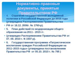 4.Стратегия государственной молодежной политики в Российской Федерации до 20