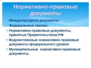 Международные документы Федеральные законы Нормативно-правовые документы, при