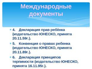 4.Декларация прав ребёнка (издательство ЮНЕСКО, принята 20.11.59г.). 5.Конв