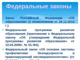 Закон Российской Федерации «Об образовании» (с изменениями от 29.12.2012 г.).