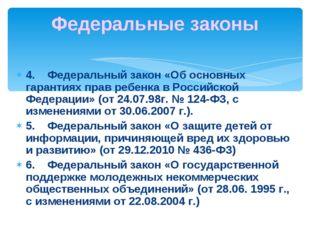 4.Федеральный закон «Об основных гарантиях прав ребенка в Российской Федерац