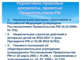 1.Национальная доктрина образования в Российской Федерации (утверждена Поста