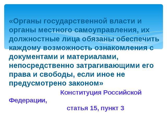«Органы государственной власти и органы местного самоуправления, их должностн...