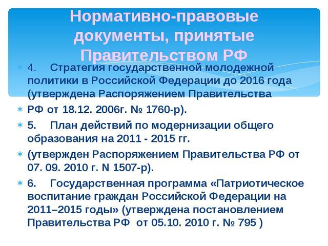 4.Стратегия государственной молодежной политики в Российской Федерации до 20...