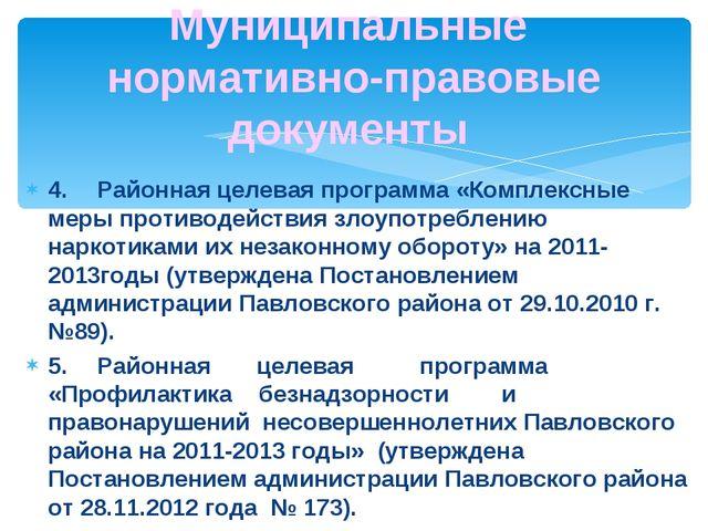 4.Районная целевая программа «Комплексные меры противодействия злоупотреблен...