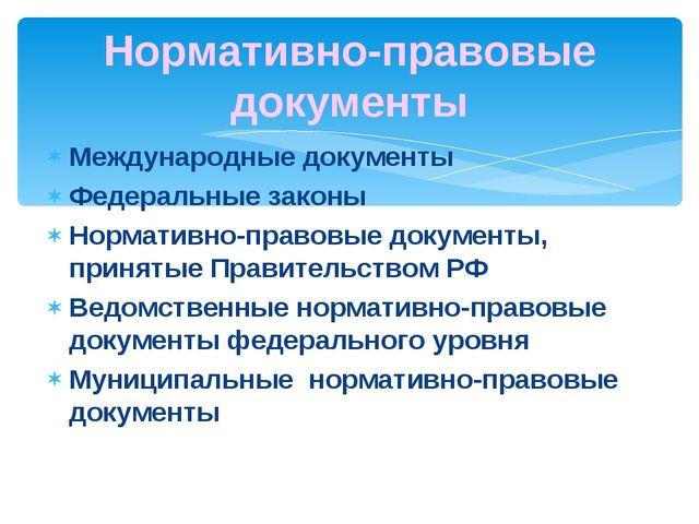 Международные документы Федеральные законы Нормативно-правовые документы, при...
