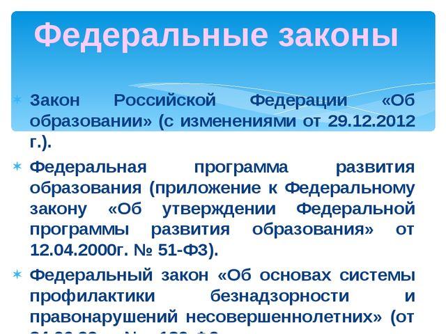 Закон Российской Федерации «Об образовании» (с изменениями от 29.12.2012 г.)....