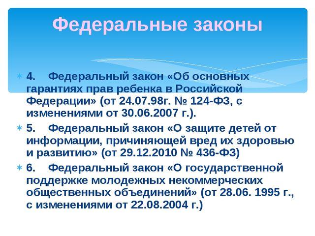 4.Федеральный закон «Об основных гарантиях прав ребенка в Российской Федерац...