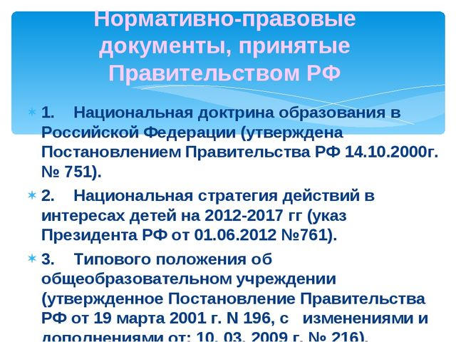 1.Национальная доктрина образования в Российской Федерации (утверждена Поста...