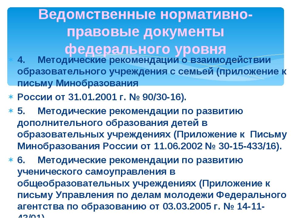 4.Методические рекомендации о взаимодействии образовательного учреждения с с...