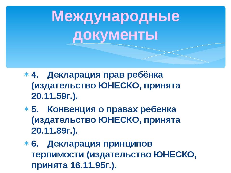 4.Декларация прав ребёнка (издательство ЮНЕСКО, принята 20.11.59г.). 5.Конв...