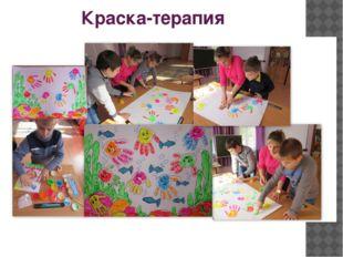 Краска-терапия