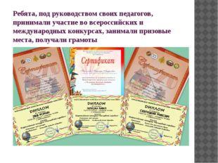 Ребята, под руководством своих педагогов, принимали участие во всероссийских