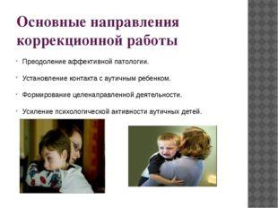 Основные направления коррекционной работы Преодоление аффективной патологии.