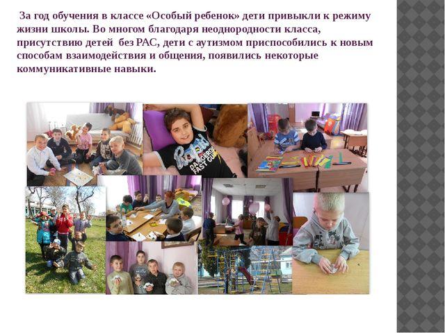 За год обучения в классе «Особый ребенок» дети привыкли к режиму жизни школы...