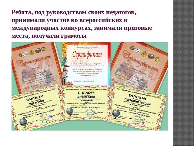 Ребята, под руководством своих педагогов, принимали участие во всероссийских...