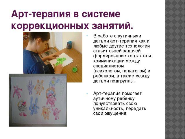 Арт-терапия в системе коррекционных занятий. В работе с аутичными детьми арт-...