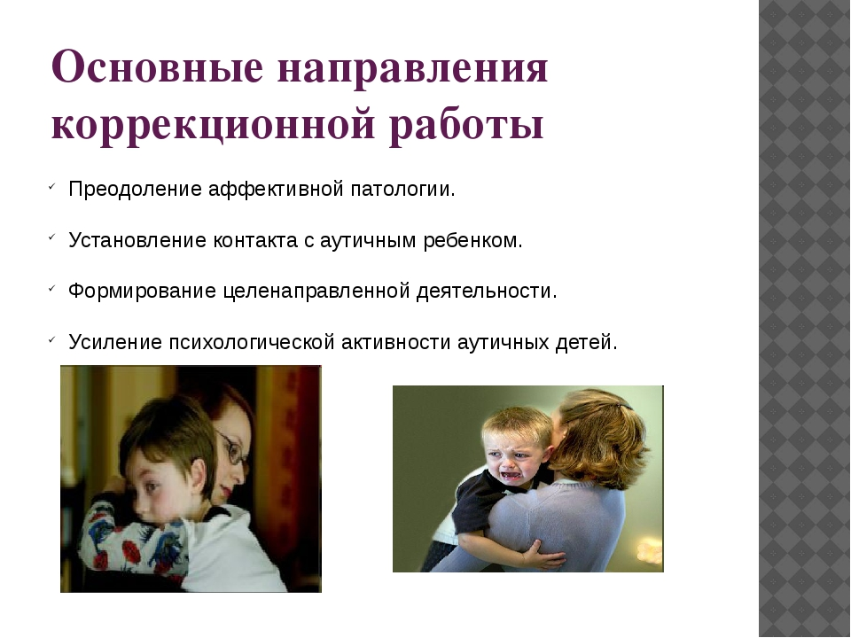 Основные направления коррекционной работы Преодоление аффективной патологии....
