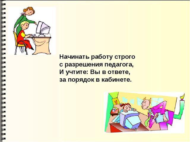 Начинать работу строго с разрешения педагога, И учтите: Вы в ответе, за поряд...