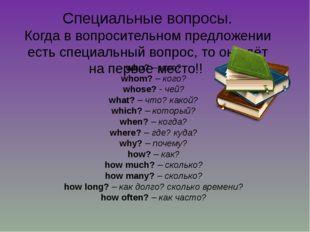 Специальные вопросы. Когда в вопросительном предложении есть специальный вопр