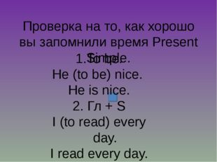Проверка на то, как хорошо вы запомнили время Present Simple. 1.To be. He (t
