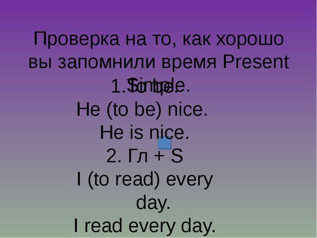 Проверка на то, как хорошо вы запомнили время Present Simple. 1.To be. He (t...