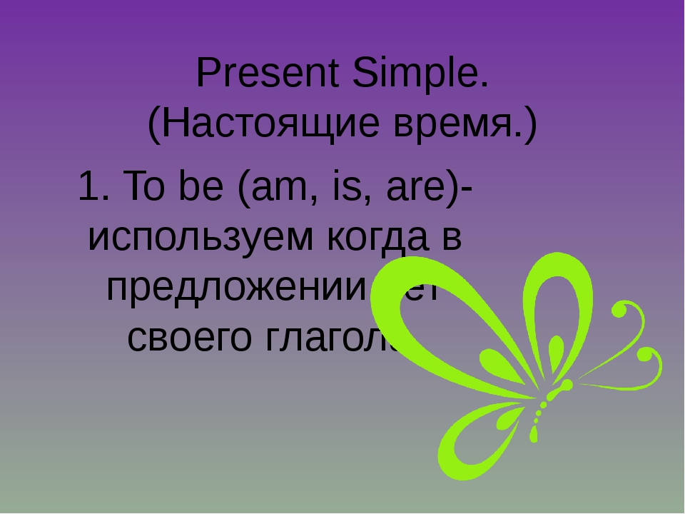 Present Simple. (Настоящие время.) 1. To be (am, is, are)- используем когда в...