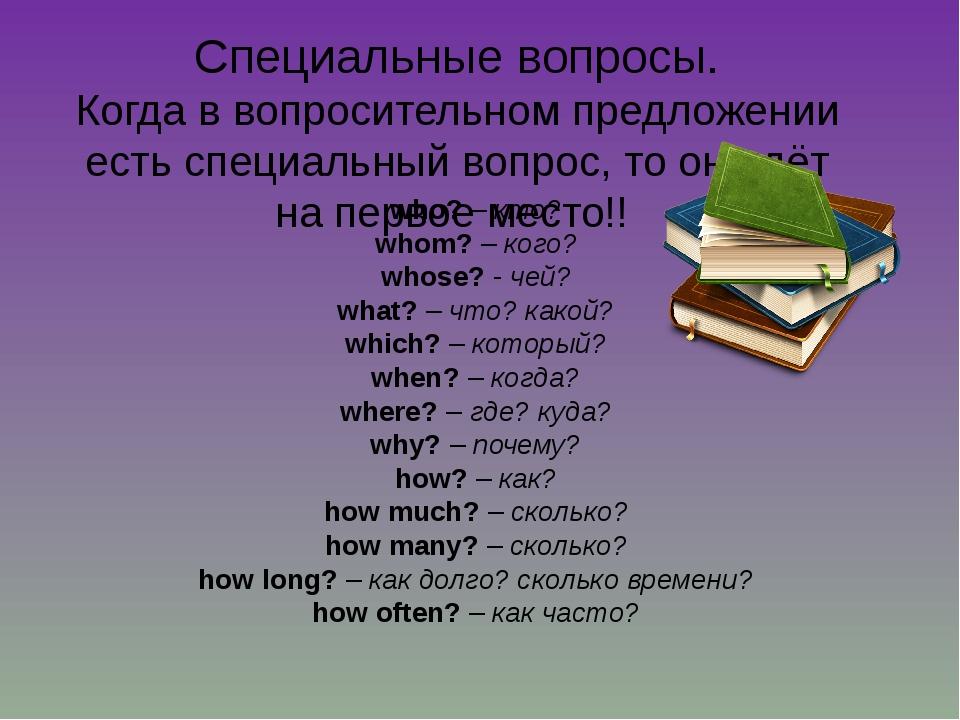 Специальные вопросы. Когда в вопросительном предложении есть специальный вопр...