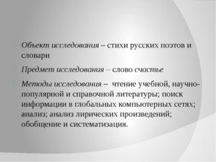 Объект исследования – стихи русских поэтов и словари Предмет исследования –