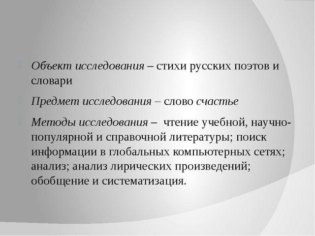 Объект исследования – стихи русских поэтов и словари Предмет исследования –...