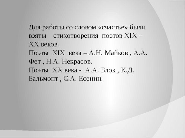 Для работы со словом «счастье» были взяты стихотворения поэтов XIX – XX веков...