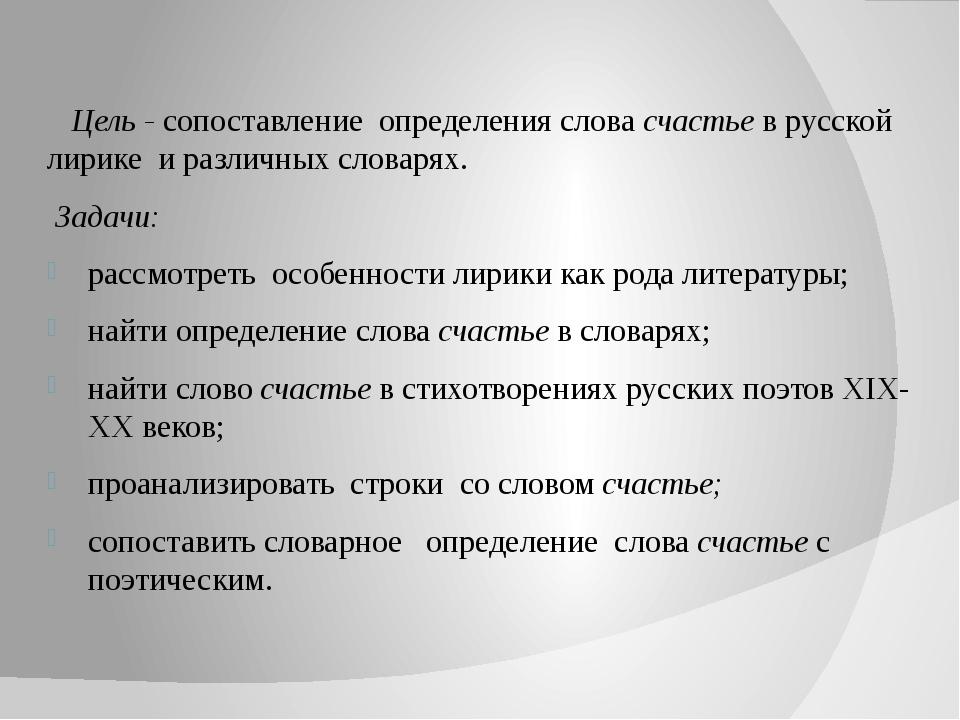 Цель - сопоставление определения слова счастье в русской лирике и различных...