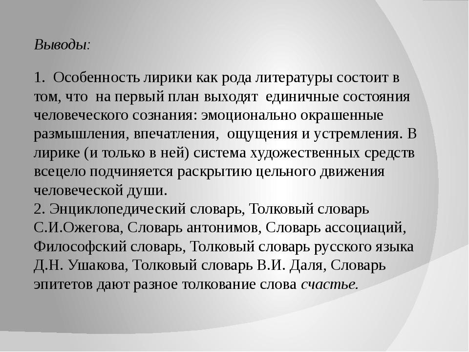 Выводы: 1. Особенность лирики как рода литературы состоит в том, что на перв...
