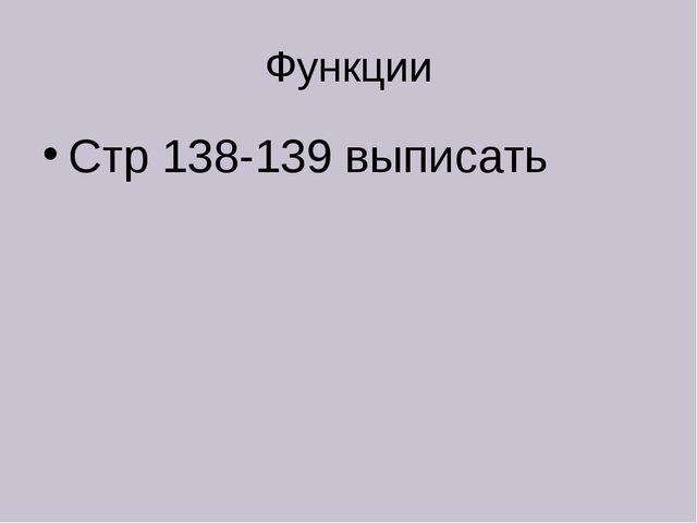 Функции Стр 138-139 выписать