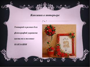 Канзаши в интерьере Топиарий и рамка для фотографий украшена цветами в техник