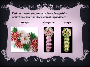 январь февраль март Гейши носят различные hana kanzashi в зависимости от меся