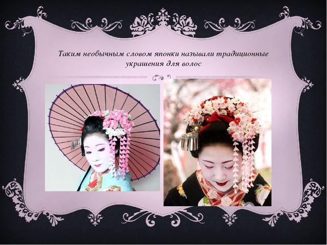 Таким необычным словом японки называли традиционные украшения для волос