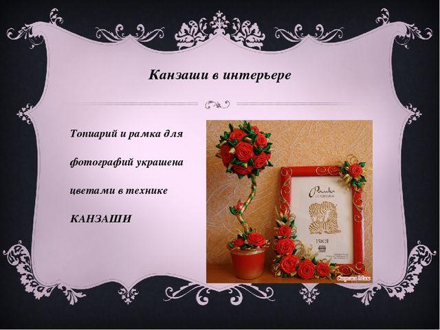 Канзаши в интерьере Топиарий и рамка для фотографий украшена цветами в техник...