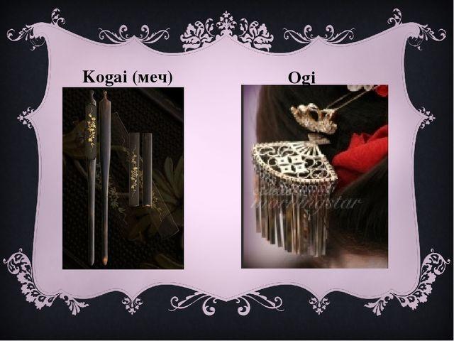Kogai (меч) Ogi