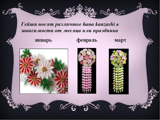 январь февраль март Гейши носят различные hana kanzashi в зависимости от меся...