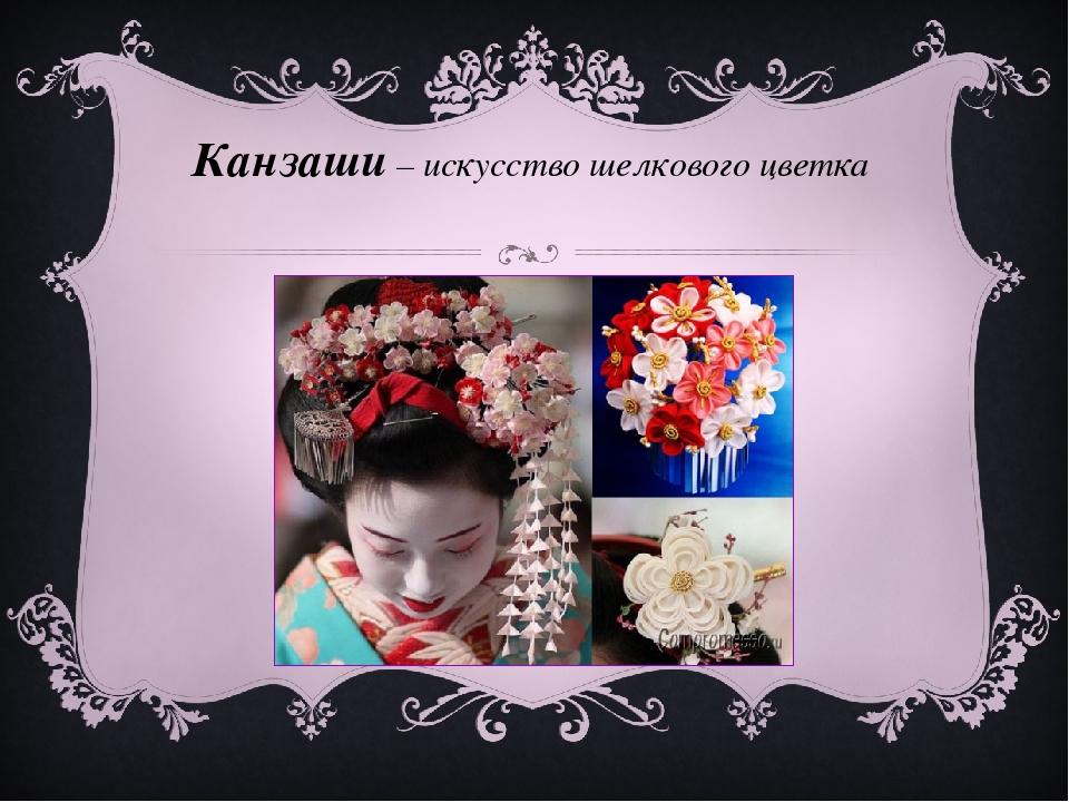 Канзаши – искусство шелкового цветка