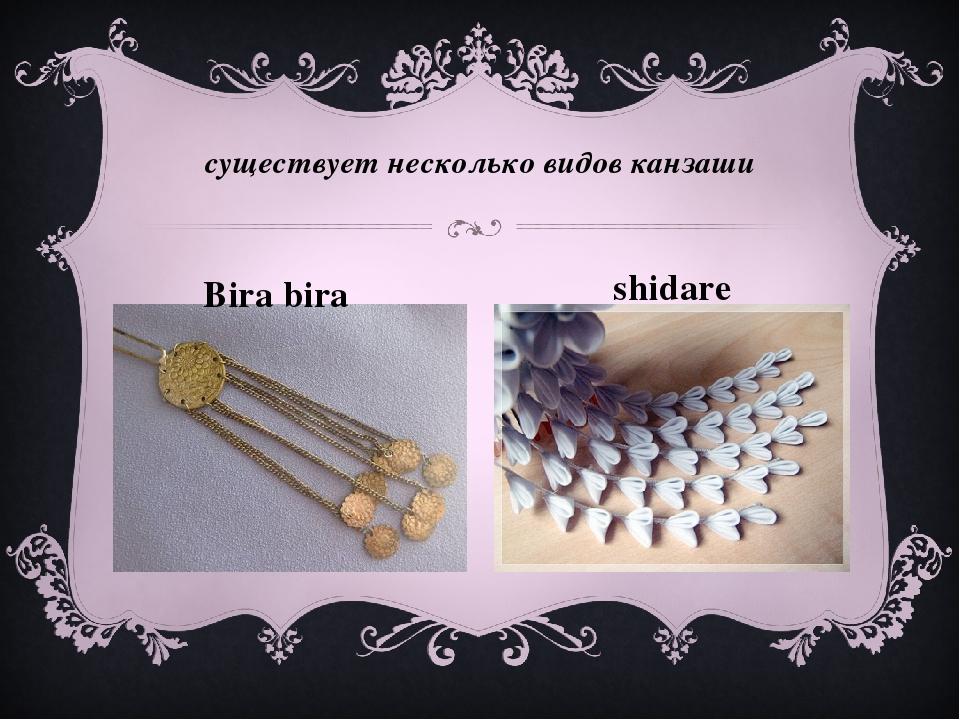 существует несколько видов канзаши Bira bira shidare