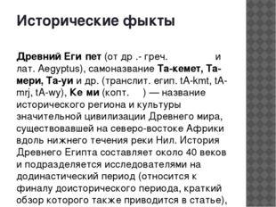 Исторические фыкты Древний Еги́пет (от др .- греч. Αἴγυπτος и лат.Aegyptus),
