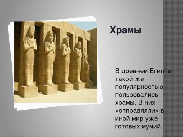 Храмы В древнем Египте такой же популярностью пользовались храмы. В них «отпр...