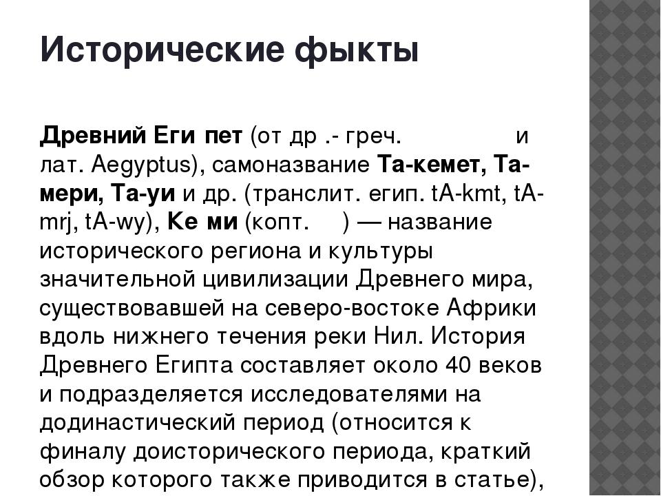 Исторические фыкты Древний Еги́пет (от др .- греч. Αἴγυπτος и лат.Aegyptus),...